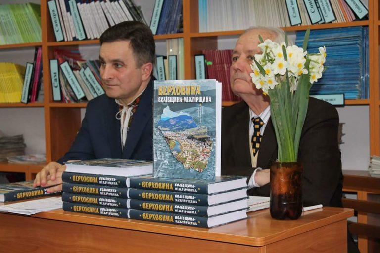 """Товариство верховинців Міжгірщини презентувало книгу """"Верховина. Волівщина-Міжгірщина"""""""